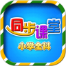 小学语文数学英语同步课堂app6.0.5安卓版
