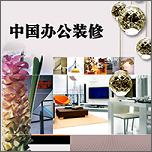 中国办公装修app