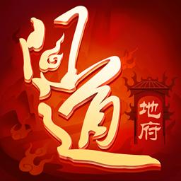 ��道手游官方雷霆版V2.059.0915 最新版