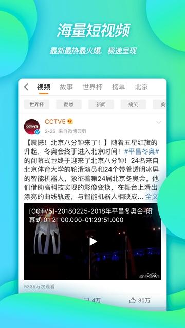 新浪微博2021官方版 v11.5.0安卓版