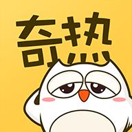 奇热漫画app安卓版2.4.5 最新版