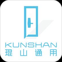 琨山智能app