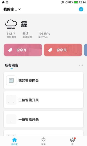 良信互�app