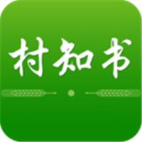 村支书便民服务平台