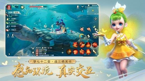 梦幻西游三维版IOS版