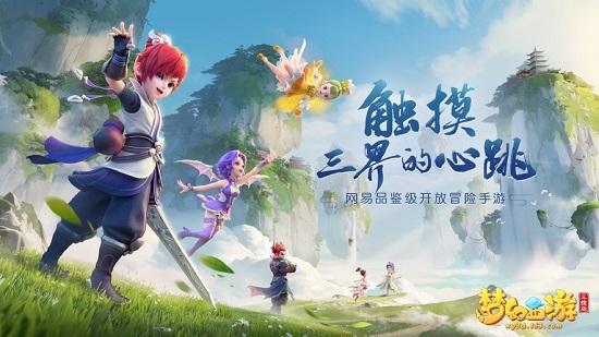 梦幻西游三维版IOS版 v1.0.0 官方版