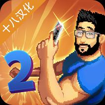 游戏开发模拟器2(DevTycoon 2)