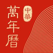 中华万年历ios版7.8.0 官方版