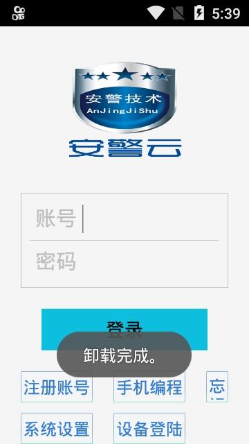 安警云app V11.0安卓版