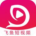 飞鱼短视频(看视频赚钱)app