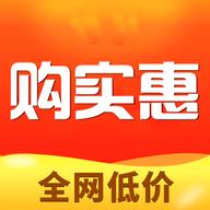 网购购实惠网app