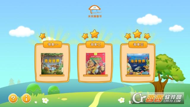 未来屋童书app