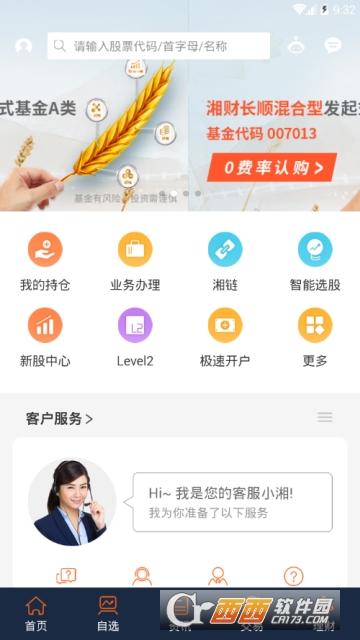 湘财证券(百宝湘)app