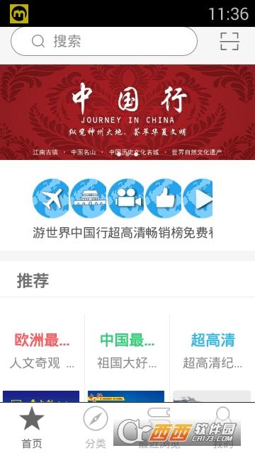 旅游纪录片app