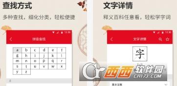 中华字典词典