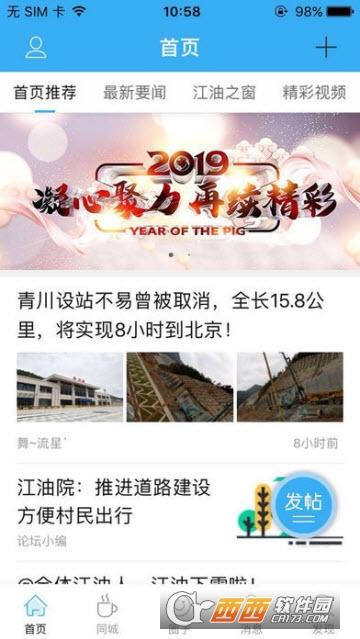 江油之窗iOS版 v1.1.1