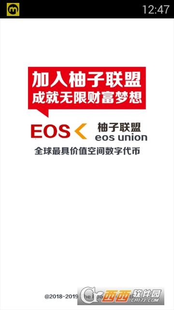 EOS联盟app 1.0.0安卓版
