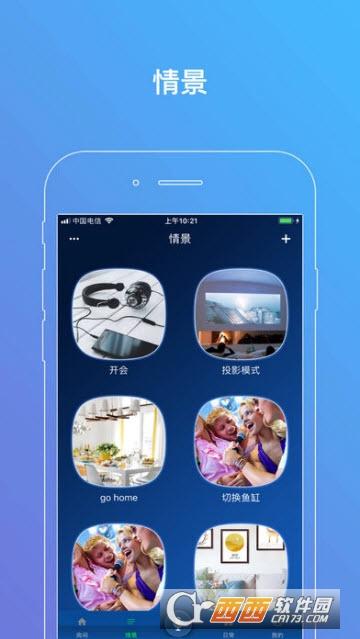 中南云控app V1.538