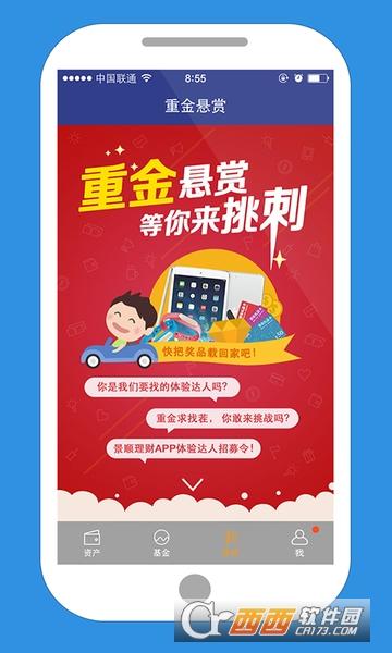 景顺长城基金app(手机基金理财) 2.3.5 安卓版