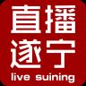 遂宁手机电视台app