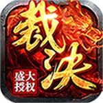 屠龙烈焰裁决变态版v3.0.60安卓版