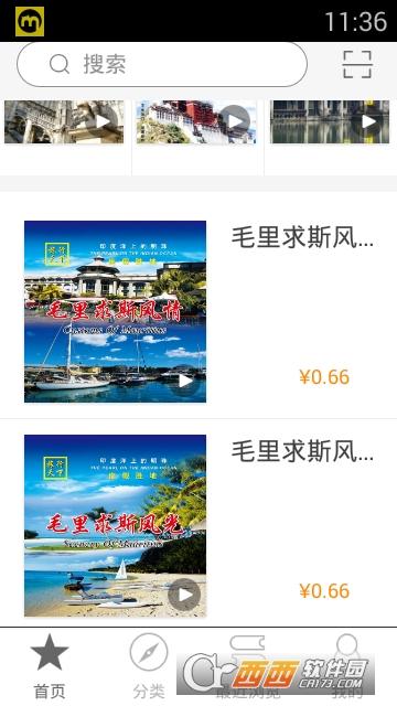 旅游纪录片app 2.36.130安卓版