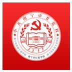 中共南宁市委党校ios版v 1.0.6 苹果版