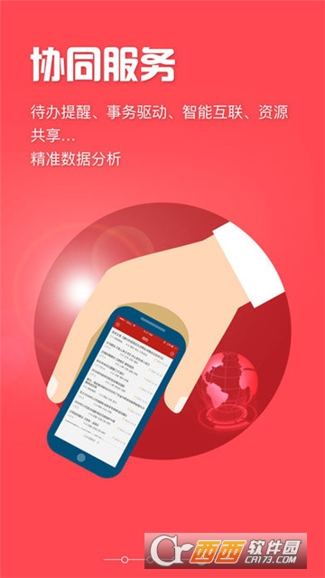 中共南宁市委党校ios版 v 1.0.6 苹果版