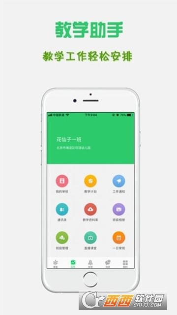 云尚云教师版 v1.0.0安卓版