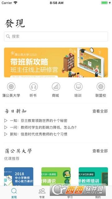 创新学习app 1.0安卓版