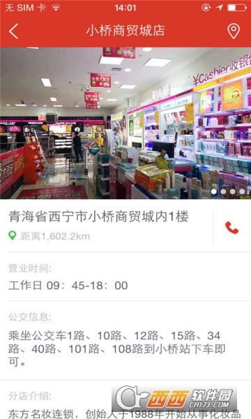东方名妆app 1.0.0.6安卓版