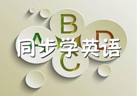同步学英语app_同步学英语www.hv0000.com_英语同步学