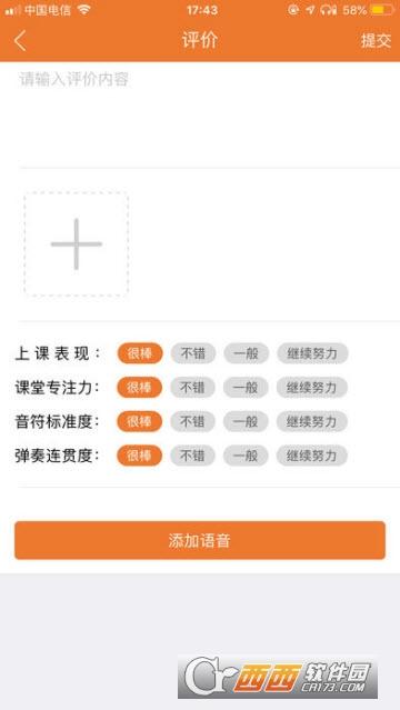 各尧陪练app 1.0安卓版