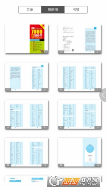 英语词汇记忆法典 v2.43.012