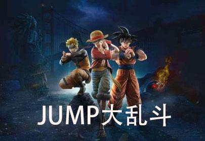 JUMP大乱斗