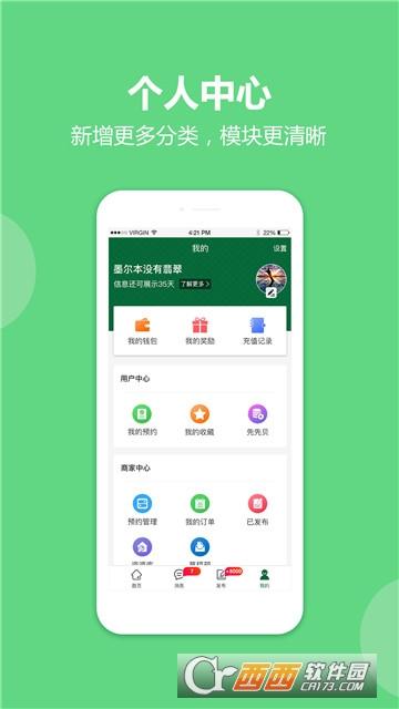 预约吧app苹果版 v1.6.3 最新版
