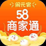58商家通appV2.2.1 最新安卓版
