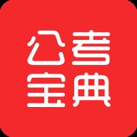 万学公考宝典1.0.1
