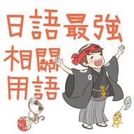 日语最强相关用语2018最新版