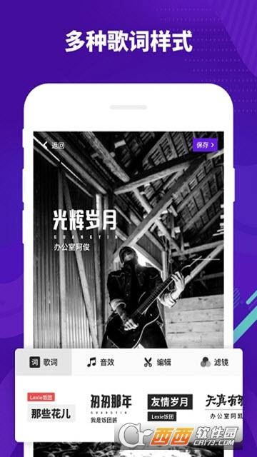 光音mulight音乐社区 v1.4.0.125 安卓版