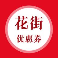 花街优惠券app2.1.2安卓版