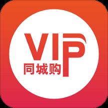 VIP同城购(购物商城)