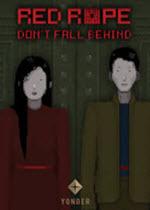 千里姻缘一线牵(Red Rope: Don't Fall Behind)