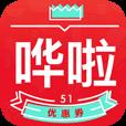 哗啦优惠券appV1.0.6