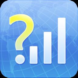 网络信号大师直装版v 2.7.1 去广告版