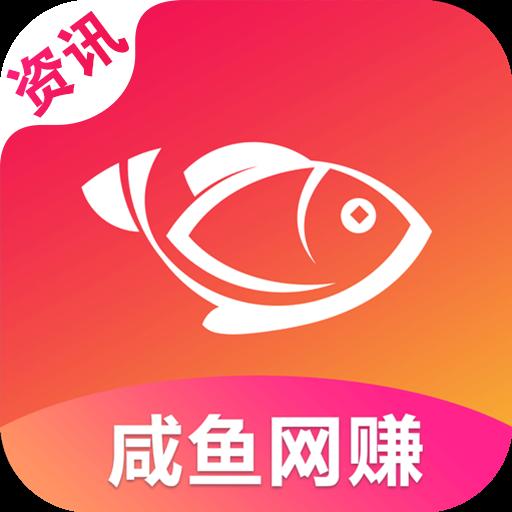 咸鱼网赚v1.0.2