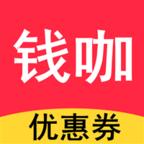 钱咖优惠券appV0.0.7