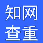 知网论文查重检测app