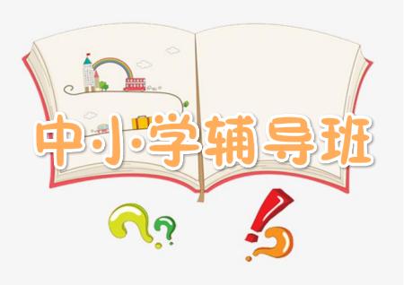 中小学辅导班app_中小学辅导班全解锁版下载