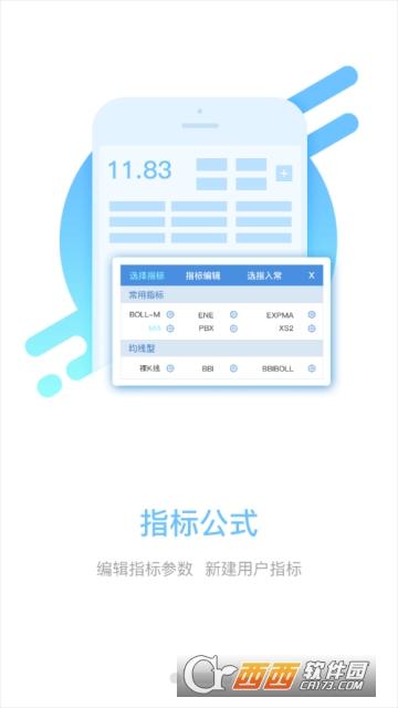 通达信app v5.22安卓版